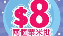 麥當勞 $8 兩個粟米批優惠電子優惠券 (至 11 月 19 日)