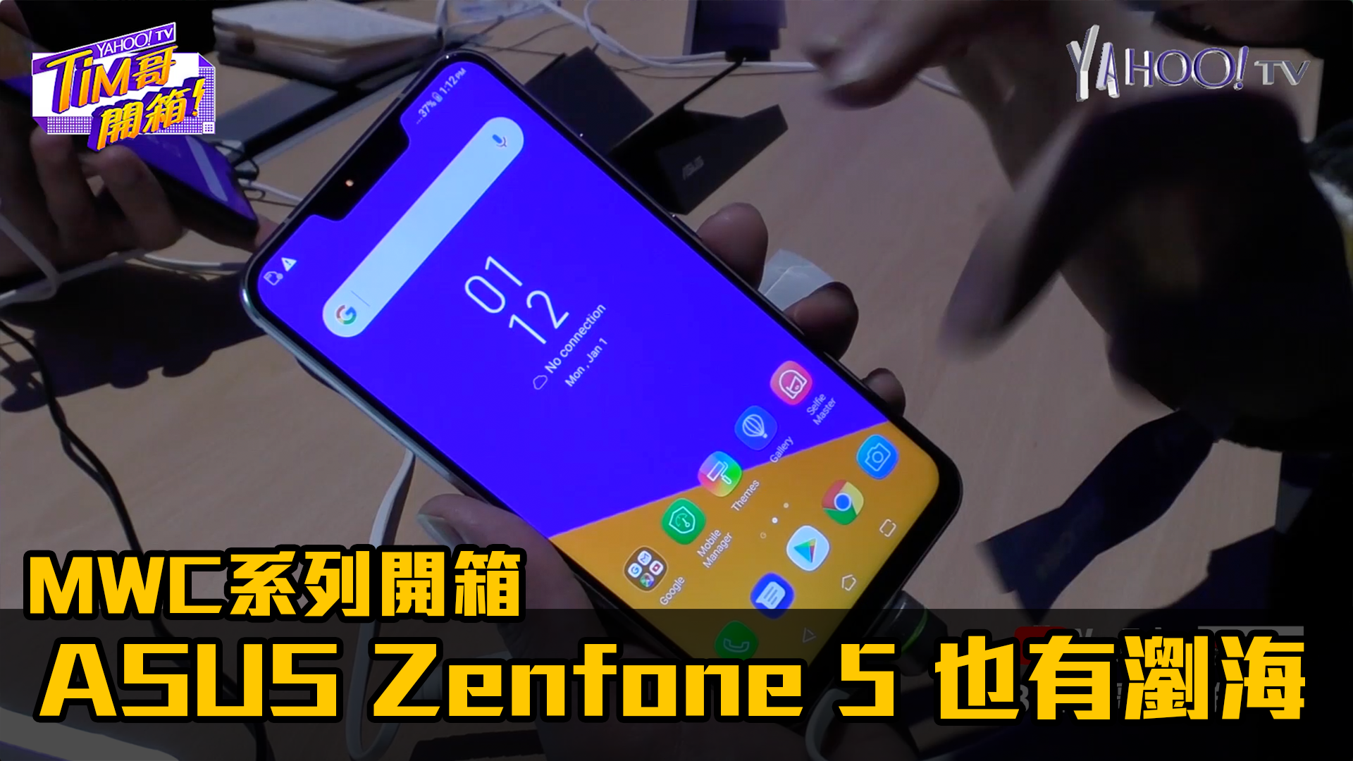 【MWC開箱直擊】ASUS Zenfone 5瀏海撞臉iPhone X