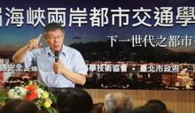 【Yahoo論壇/張宇韶】激發政治腎上腺素?柯文哲的豪華政治冒險