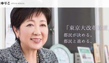 日本第一位女首相夢碎!小池百合子宣布辭任希望之黨黨魁:將專心於東京都政