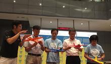 新北舉辦第二屆自造者嘉年華 市府變身為夢想基地