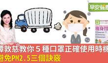 譚敦慈教你5種口罩正確使用時機,三招避免PM2.5