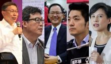 誰最適合當台北市長?結果竟然是「這個人」