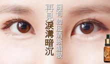 惱人熊貓眼…有用擺脫熊貓眼的小秘辛!