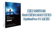 原價 US$129,DxO 超強大 RAW 編輯器 OpticsPro 11 免費送!