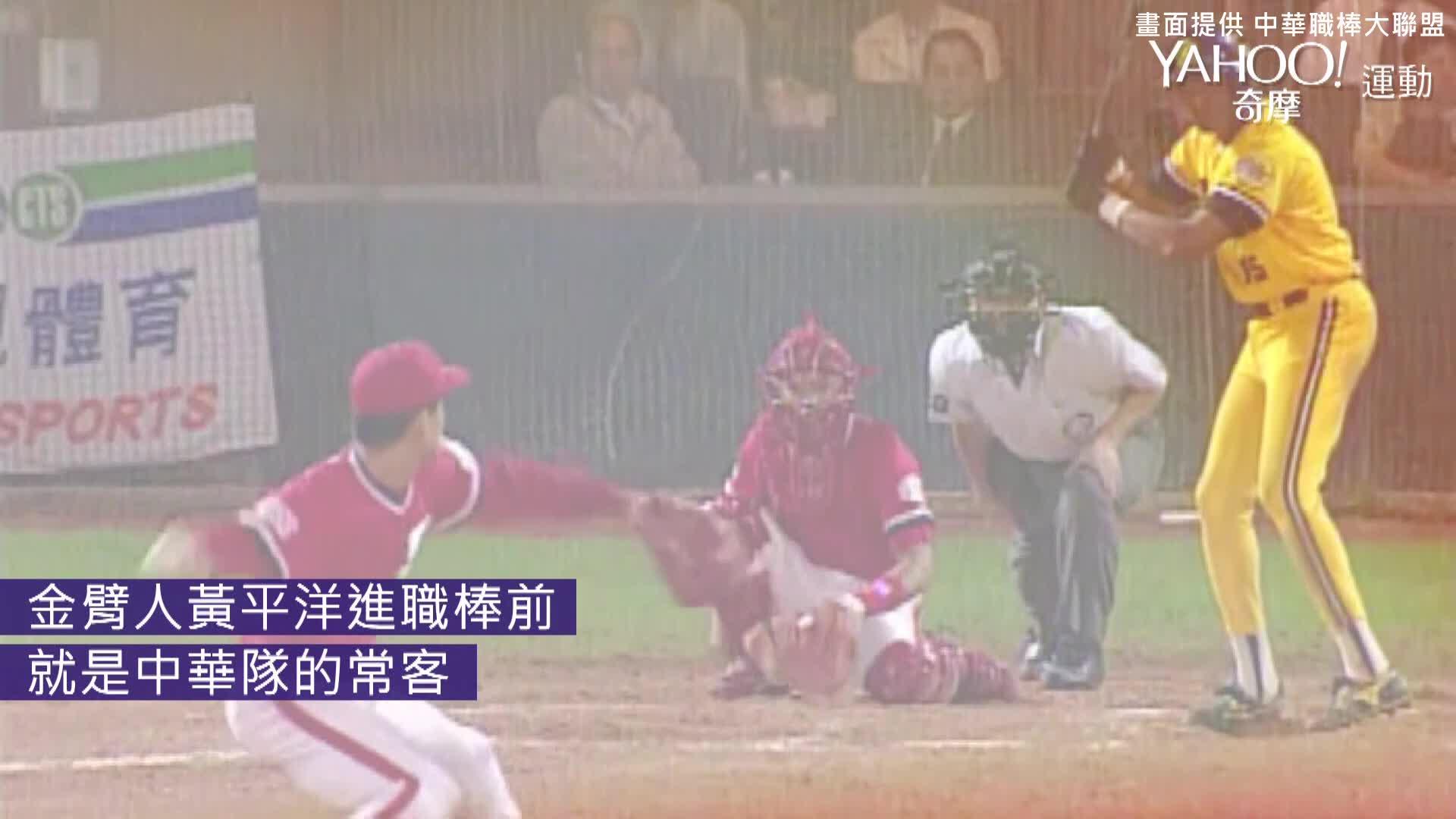 【影音】中職四大天王-黃平洋生涯Highlight