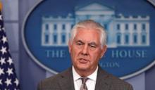 提勒森:美國準備與北韓對話 不設前提條件