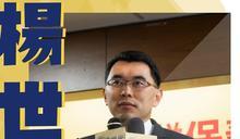 台灣分析師在上海遭逮 楊世光:都是太陽花學運的錯