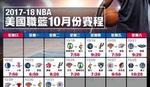 MOD天天NBA 手機電腦可收看 高畫質給您親臨現場收視感動