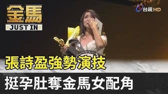 金馬56/張詩盈強勢演技 挺孕肚奪金馬女配角【金馬快訊】