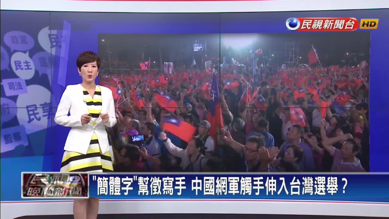 「簡體字」幫韓國瑜徵網軍 中國觸手疑介入台灣選舉