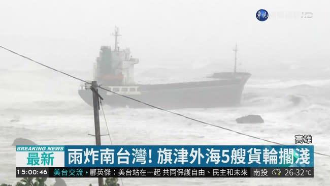 雨炸南台灣! 旗津外海5艘貨輪擱淺