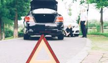 車禍惹,怎麼辦~