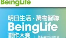 宏碁物聯網BeingLife創作大賽 總獎金70萬