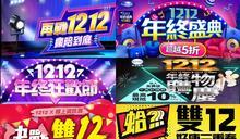 台灣雙12購物節優惠活動懶人包