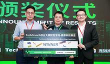 TC 深圳 2018 | 腫瘤免疫治療研發有了新突破!許傑研發團隊獲得創業大賽醫療賽冠軍