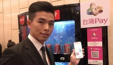 打破限制 台灣Pay掃碼支付啟動 繳卡費結匯付款也行