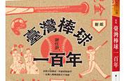 新書試讀》 新版台灣棒球一百年選摘