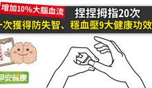 捏捏拇指20次,一次獲得防失智、穩血壓9大健康功效!