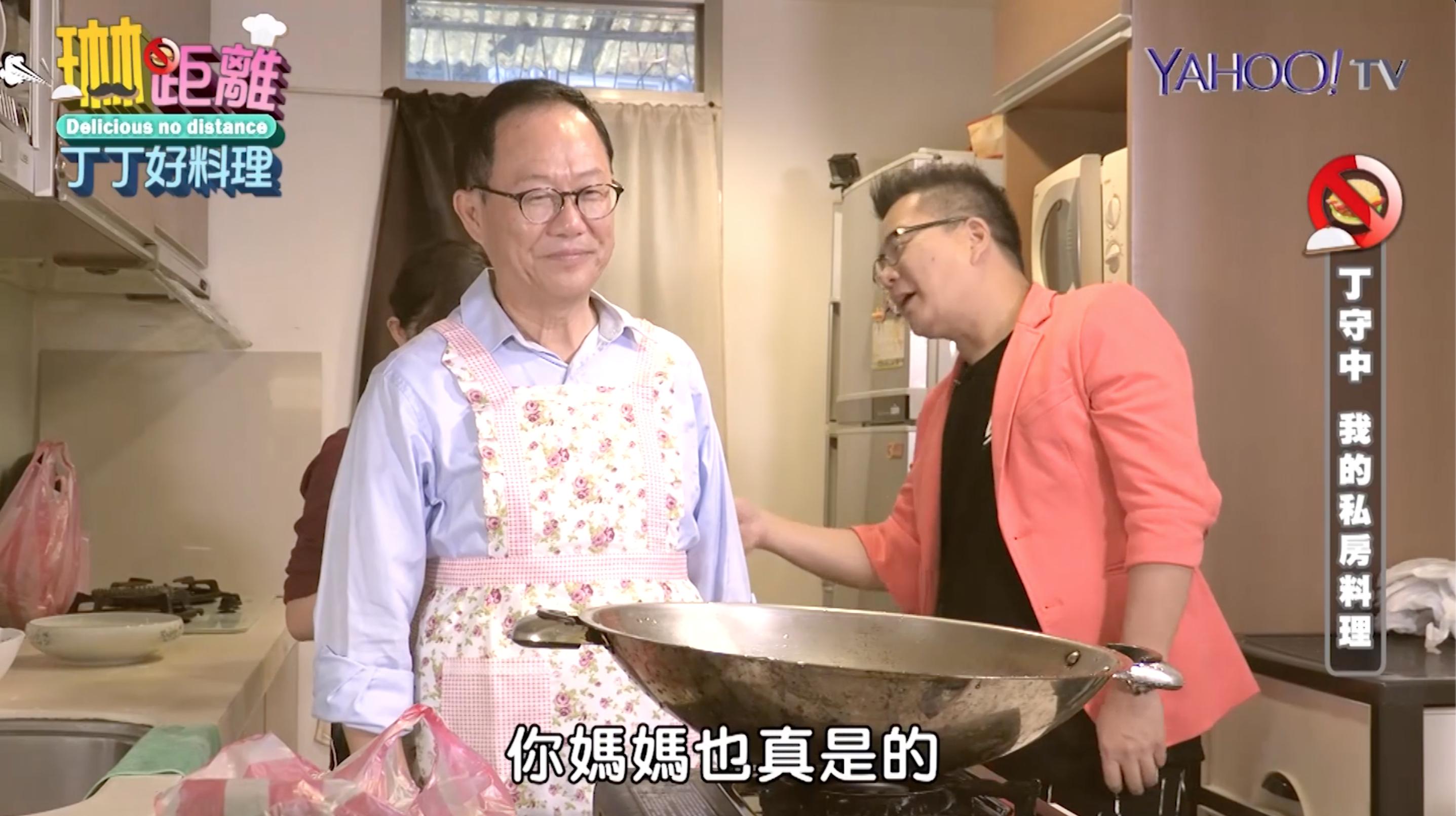 市長進行式 丁丁好料理
