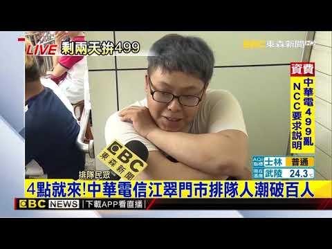 最新》4點就來!中華電信江翠門市排隊人潮破百人