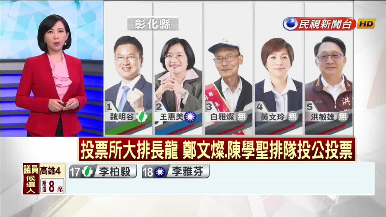 投票所大排長龍 鄭文燦、陳學聖排隊投公投票