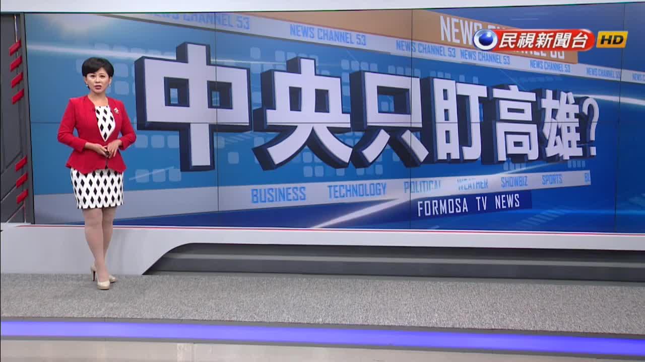 蘇貞昌回韓國瑜只盯高雄說 「273處淹水,不看高雄要看誰?」