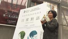 柏林泰迪熊加持 《日常對話》代表台灣角逐奧斯卡