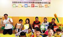 新莊聯合分館兒童玩具室啟用 全國第一座融合遊戲認證標章