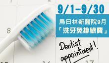 活動/防牙周病!烏日林新醫院九月洗牙免掛號費