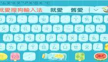 雅虎科技新聞: [免費軟體/APP] 搜狗注音輸入法PC版 具智慧選字、繁簡輸出切換的中文輸入法工具,並提供 iOS、Android 版