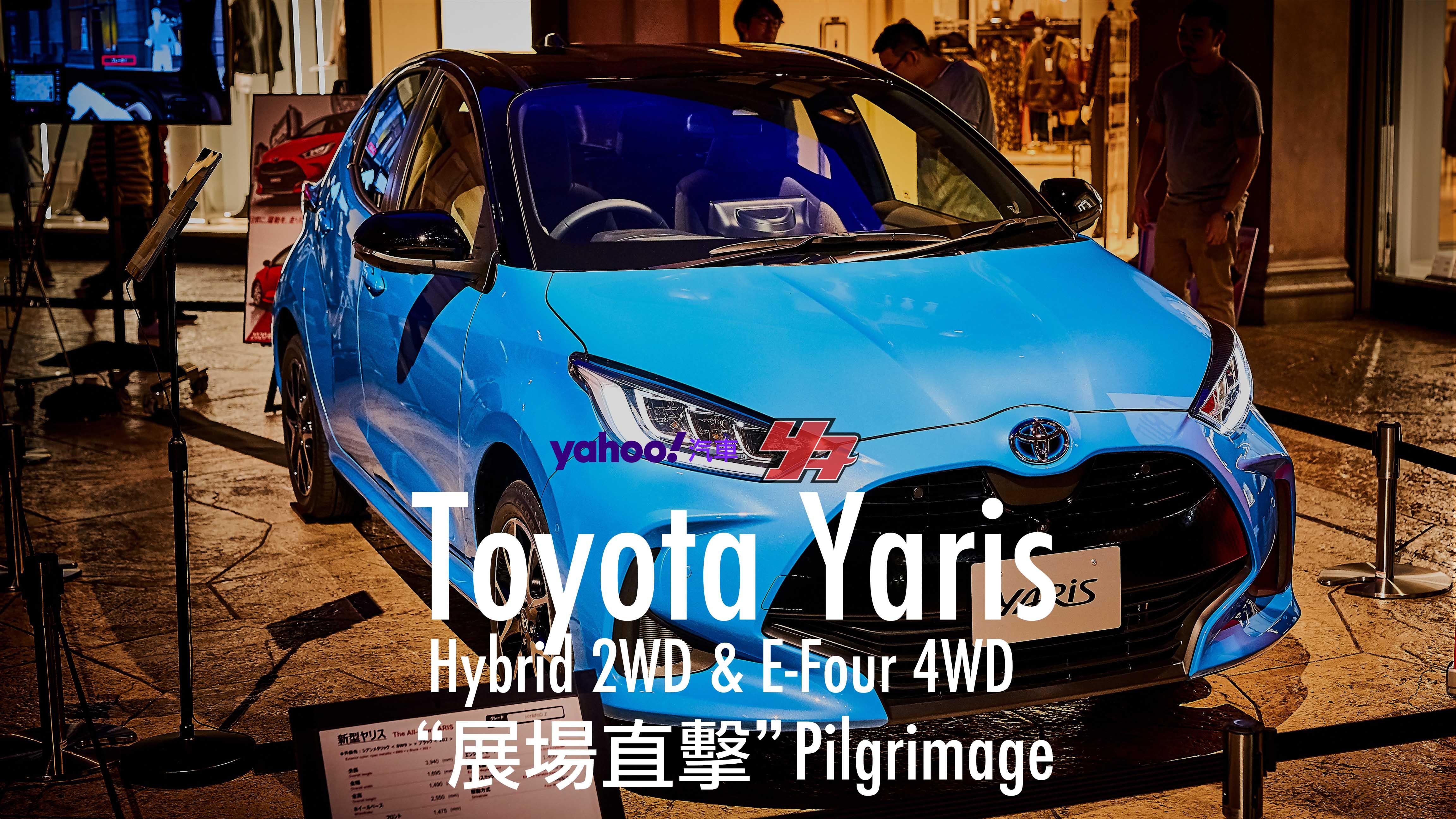 【東京車展直擊】爭奪小型掀背車市場霸主!2020 Toyota大改款第4代Yaris初次亮相!