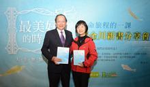 中華捐血運動協會理事長葉金川》為人生留下感動的事!