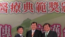 長期參與醫療政策關懷民眾 王正坤醫師榮獲台灣典範獎