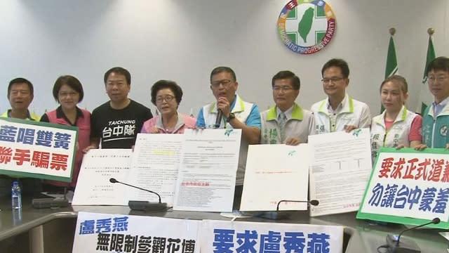 民進黨團要求盧秀燕收回芭樂票 針對行為正式道歉