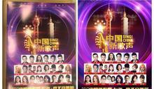 驚!「中國新歌聲」主辦公司背景 網友看了快嚇瘋