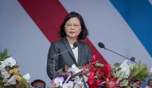 蔡英文國慶演說 從內政、兩岸、國際3面向提升台灣