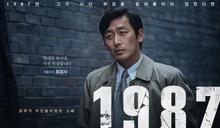 韓國電影 《1987》公佈金倫奭河正宇等主演角色海報