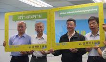亞洲民主論壇九月登場 邀東南亞國家交流