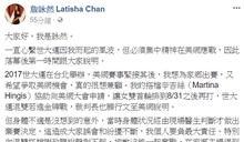 世大運退賽 詹詠然奪美網冠軍後臉書道歉