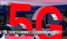 5G來了4G要降速?  三大運營商集體闢謠否認