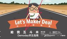 雅虎科技新聞: Let's Maker Deal 站上起跑線! 課程招募:給我五斗米,Damoday 求生指南