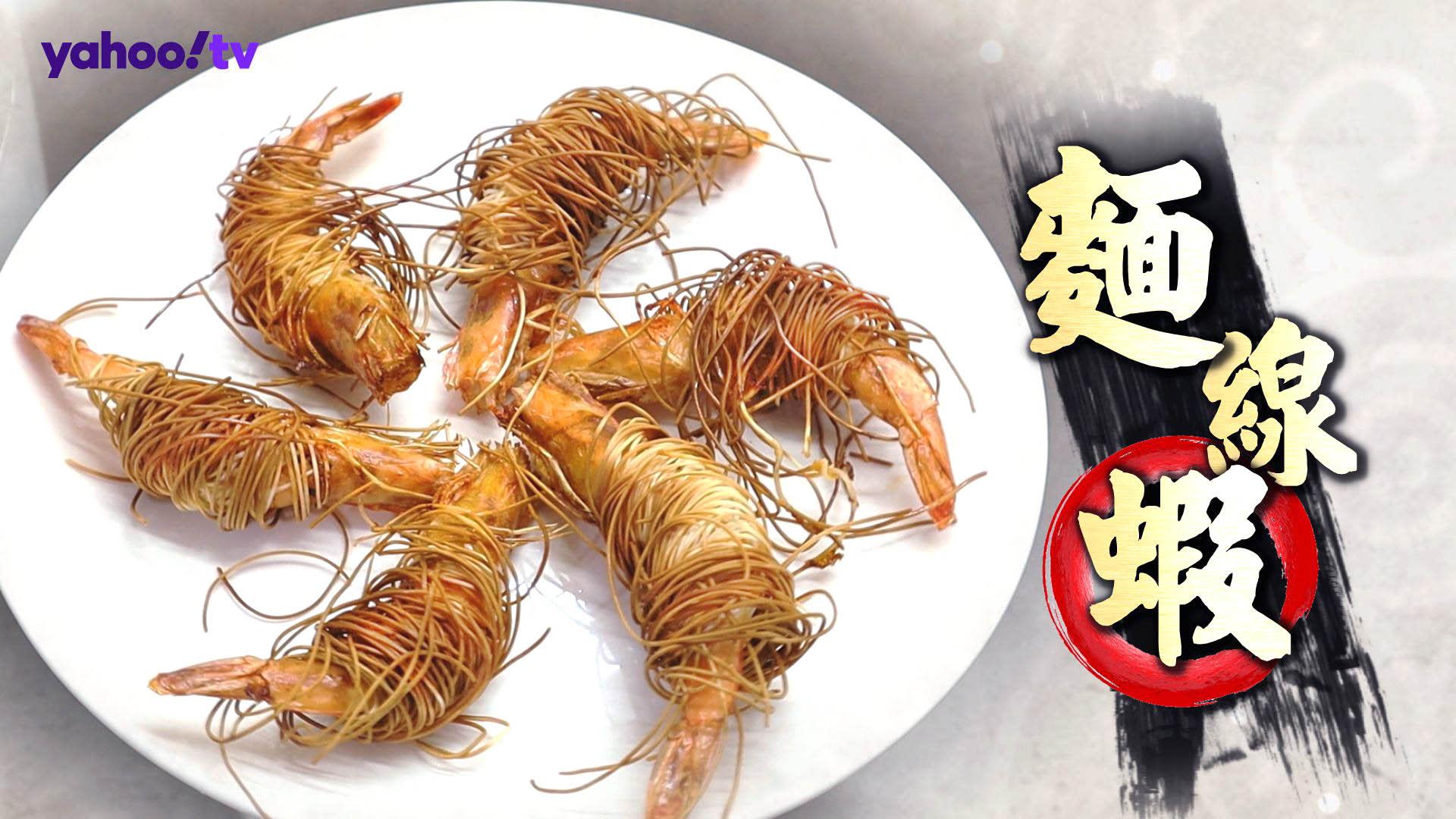 有夠簡單的氣炸黃金麵線蝦 過年端出這道超霸氣【氣炸鍋出年菜】