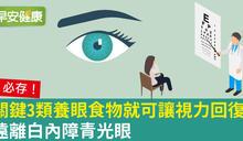 關鍵3類養眼食物就可讓視力回復,遠離白內障青光眼