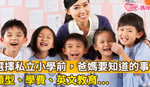 【Yahoo論壇/媽咪拜】選擇私立小學前,爸媽要知道的事:類型、學費、英文教育…