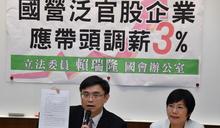 立委呼籲國營企業帶頭加薪 (圖)