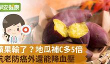 蘋果輸了?地瓜補C多5倍 抗老防癌外還能降血壓
