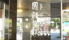 國語日報董事溢領薪資 教育部聲請解除全體職務