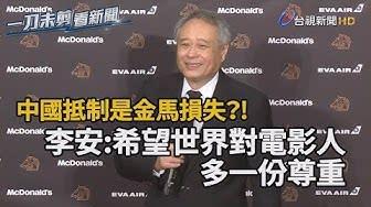 金馬56/中國抵制是金馬獎損失?!李安這樣回 眾人眼眶都紅了!