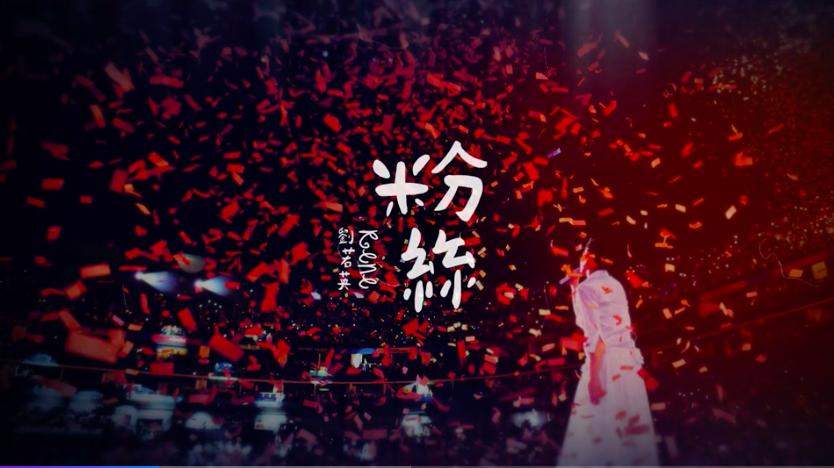 劉若英 粉絲 MV-《二代妖精之今生有幸》片尾曲